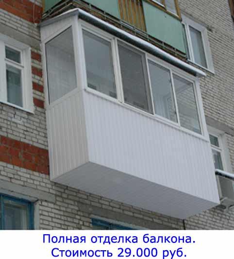 Установка пластиковых окон. балконы и лоджии под ключ..